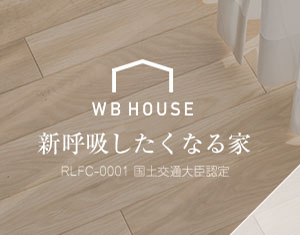 WB HOUSE 深呼吸したくなる家